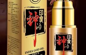 印度神油效果怎么样,多少钱一瓶,真的有神效吗?